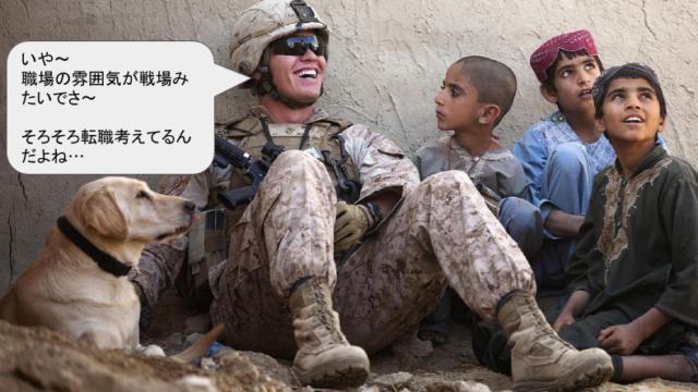 転職を考えている兵士