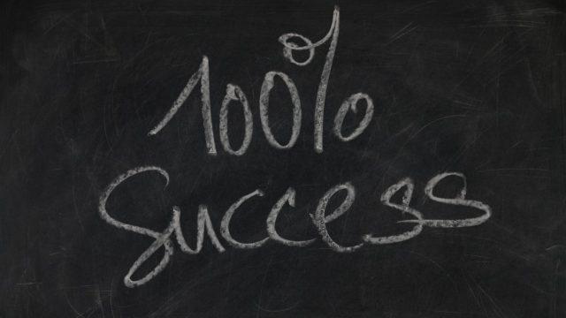 100%成功