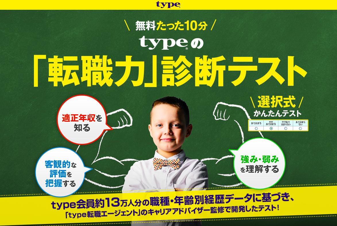 @type転職力診断テスト