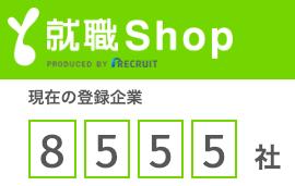 就職Shop2019:01:17の登録者数