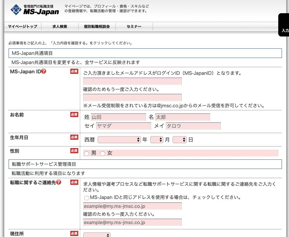 MS-Japan会員登録1
